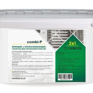 Таблетки combi – P 2в1 (25) для пароконвектоматов
